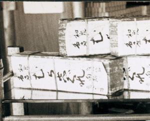 昭和30年代のむらしぐれパッケージ